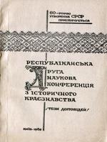 Республіканська друга наукова конференція з історичного краєзнавства. 19-21 жовтня 1982 року. Вінниця. Тези доповідей