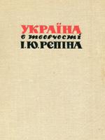 Ю. Бєлічко. Україна в творчості І. Ю. Рєпіна