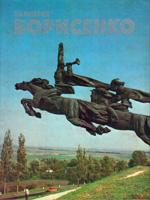 Валентин Борисенко. Альбом