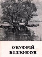 О. Т. Бізюков. Виставка живопису. Каталог