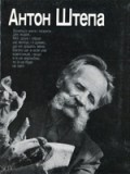 Антон Штепа. Альбом