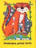 Прийомна дочка тигра. В`єтнамська народна казка