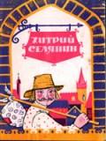 Хитрий селянин. Литовська народна казка