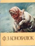 Виставка творів Ф. З. Коновалюка. Каталог