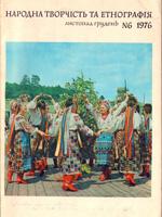 Народна творчість та етнографія, №6 – 1976