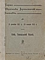 Перша Українська Артистична виставка 1911-1912