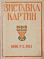 Виставка картин. Київ 1913
