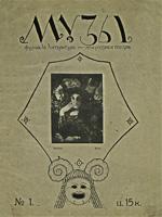 Музы, №1 – 1913
