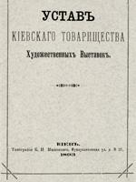 Устав киевского товарищества художественных выставок