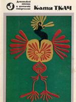Катя Ткач. Комплект листівок