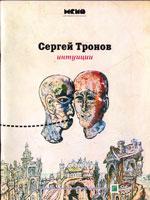 Сергей Тронов. Интуиции