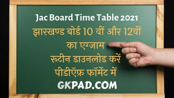 Jac Board Time Table 2021