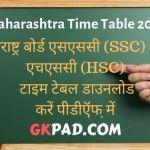 Maharashtra Board Time Table 2021