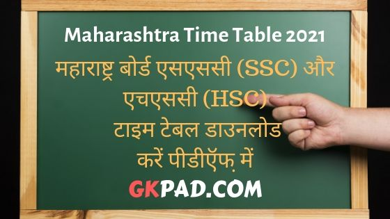 Maharashtra Board Time Table 2021