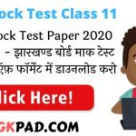JAC Mock Test Paper 2020 Class 11
