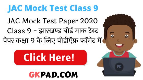 JAC Mock Test Paper 2020 Class 9