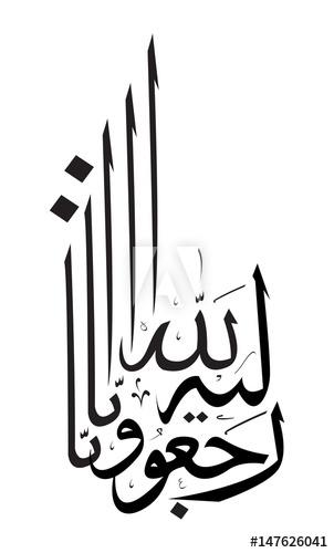 Tulisan Inalilahi Wainalilahi Rojiun : tulisan, inalilahi, wainalilahi, rojiun, Inalilahi, Wainalilahi, Rojiun, Arabic, 302x500, Resolution