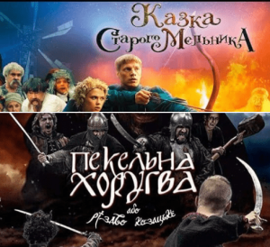 Ukrainian Family Movie Night