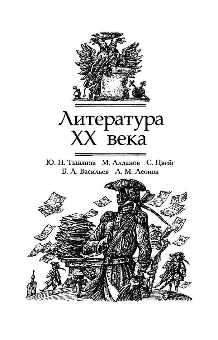 Литература 8 класс Учебник-хрестоматия Курдюмова часть 2