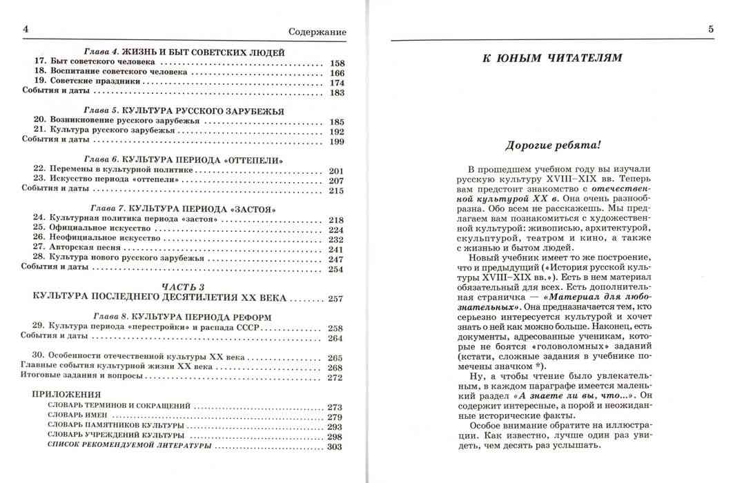 Учебник по мхк 9 класс Рябцев Козленко читать онлайн