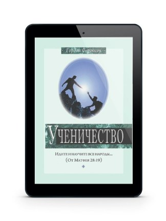 Ученичество (Цифровая книга)