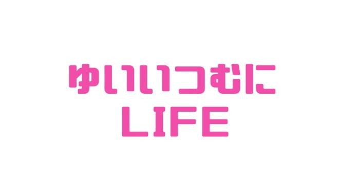 yui1mu2-life2