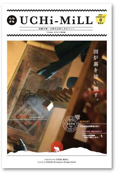 【画像】うちみるタブロイド誌 創刊0号