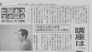 20090810nikkeisangyo