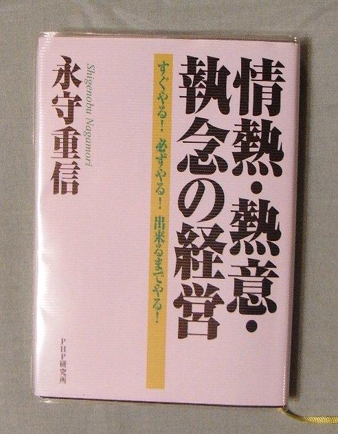 Nagamori