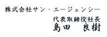 代表取締役社長 島田良樹