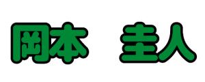 okakei