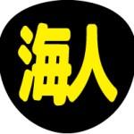 無料 うちわ 文字 印刷【king&prince 高橋海人】メンバーカラー
