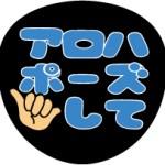 無料 印刷用うちわ文字 【アロハポーズして】ファンサ