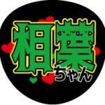 無料 コンサート応援うちわ 文字 印刷【嵐 相葉 雅紀】メルヘン風