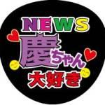 無料のうちわ文字、印刷して型紙にも!「慶ちゃん」【NEWS】