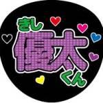 無料 応援うちわ 文字 印刷【king&prince 岸 優太】