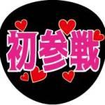 無料 印刷用うちわ文字 【初参戦】ファンサ