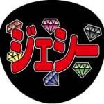 無料 応援うちわ 文字 印刷【SixTONES ジェシー 原石ver】