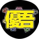 無料 応援うちわ 文字 印刷【SixTONES 高地 優吾 原石ver】