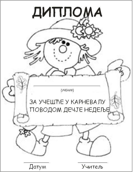 diplome za decu za stampanje