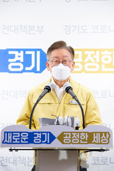 Governor Lee Jae-myung of Gyeonggi Province led briefing on Gyeonggi Disaster Basic Income payment methods and usage on April 1, 2020.