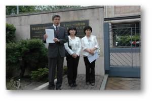 2010年6月1日、在ジュネーブ国際機関日本政府代表部前にて