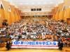 「第10地区(四国)青年学生大会」/光言社ニュース Vol.58(統一教会関連の書籍・映像)