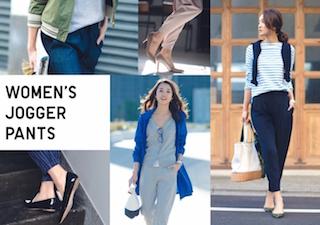ユニクロのジョガーパンツを着こなす方法やコツ1:デザインが選べる