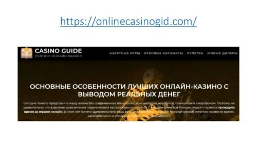 Лучшие реальные i казино россии на деньги online casino no sign up