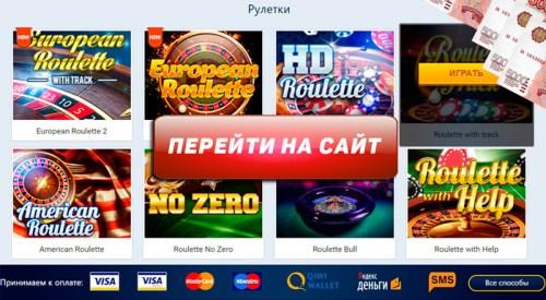 Интернет казино рулетка играть онлайн