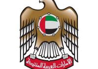 The United Arab Emirates Embassy in Tanzania