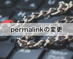 WordPress permalinkの変更