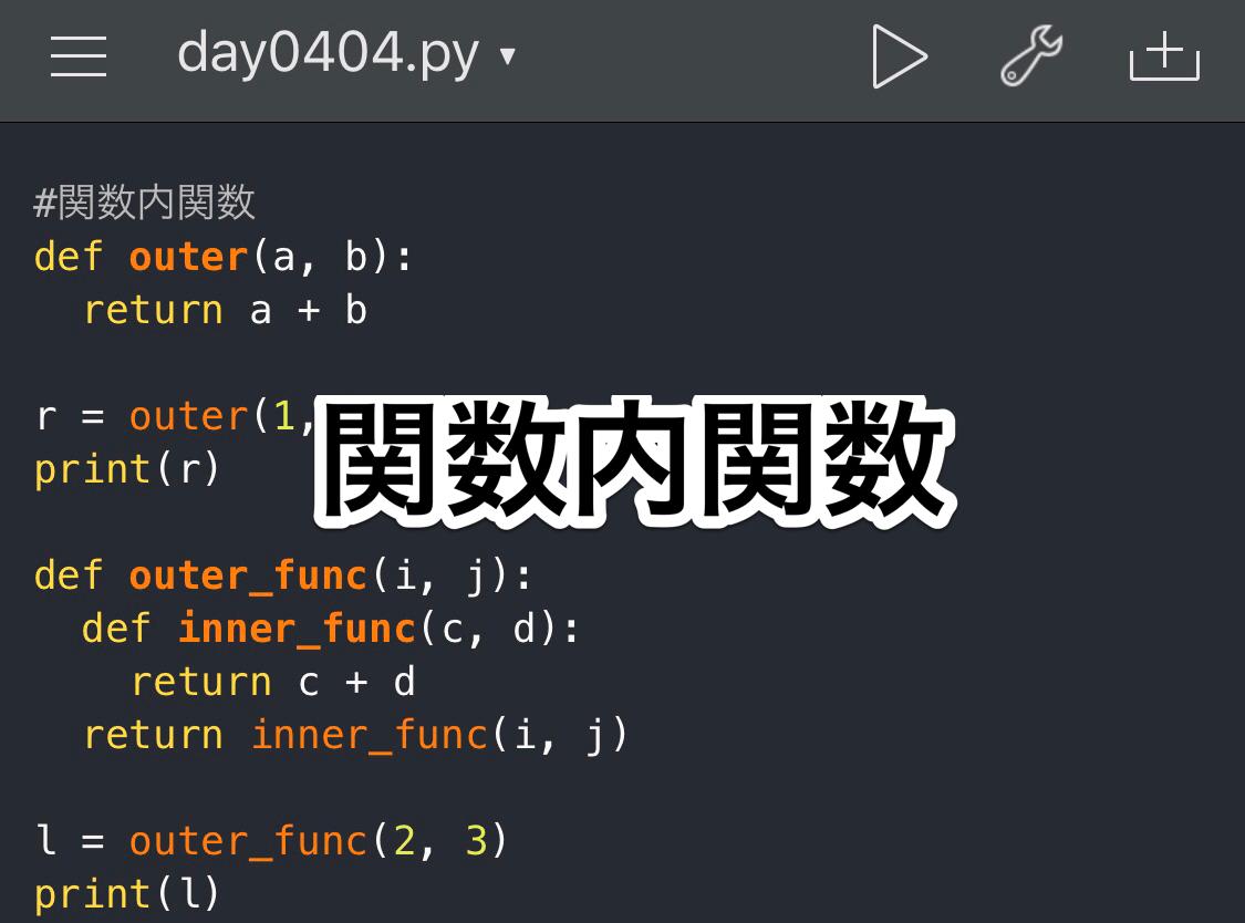 Python 関数内関数