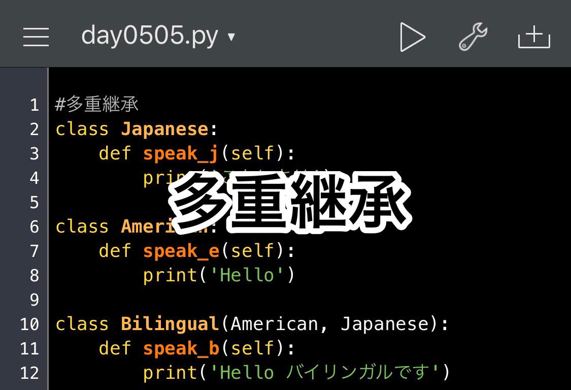 Python 多重継承